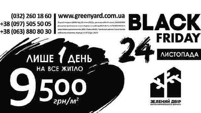 Як вигідно купити квартиру за один день: Чорна п'ятниця від компанії «Зелений двір»