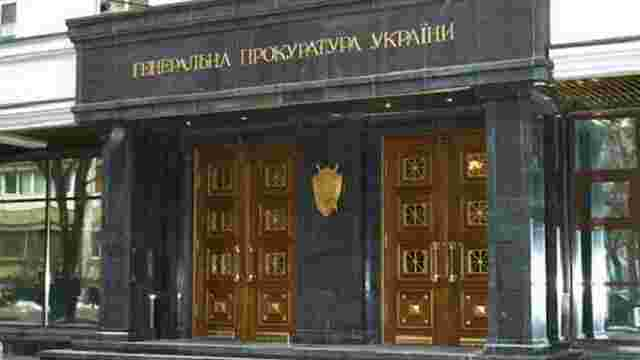 ГПУ втратила право починати розслідування проти топ-чиновників та суддів