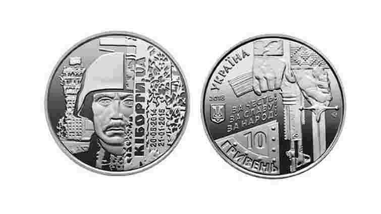 НБУ вводить в обіг монету, випущену на честь «кіборгів»