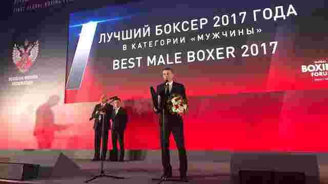 Найкращий боксер світу на церемонії нагородження у Сочі виголосив промову українською