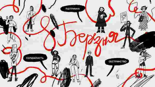На 8 березня у Львові проведуть феміністичний марш
