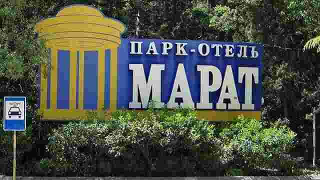 У готелі народного депутата Ігоря Шкірі в Криму відпочивають російські бойовики
