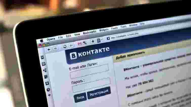Українцям у соцмережі «ВКонтакте» надіслали сповіщення про вибори президента РФ