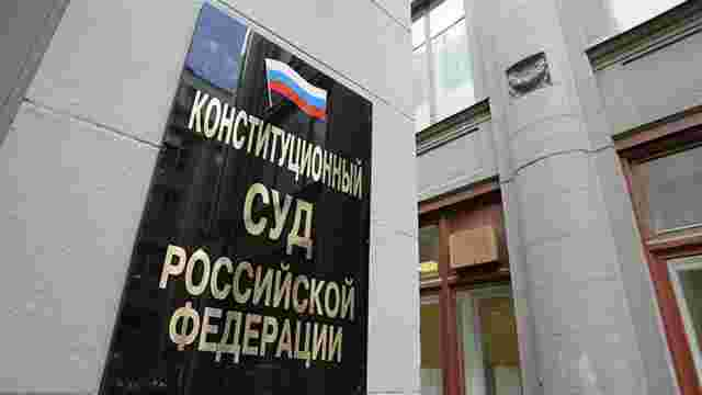 Головна військова прокуратура повідомила про підозру суддям Конституційного суду РФ