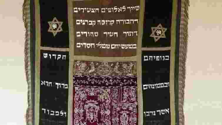 Унікальні реліквії галицьких євреїв покажуть у Львові