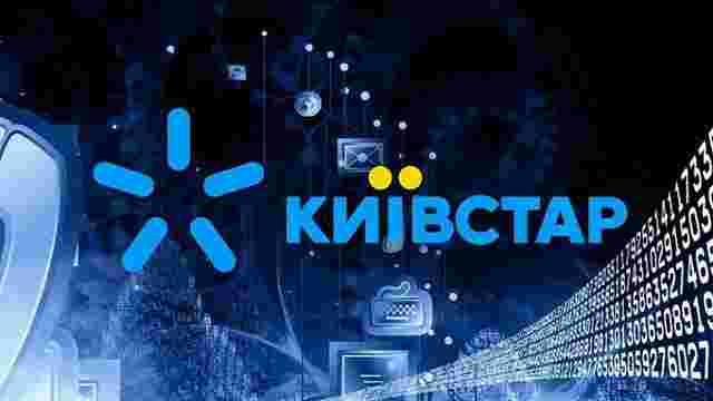 Мобільний оператор «Київстар» обмежив швидкість інтернету