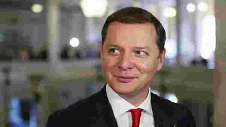 Олега Ляшка підозрюють у підробці документів для «відмивання» доходів
