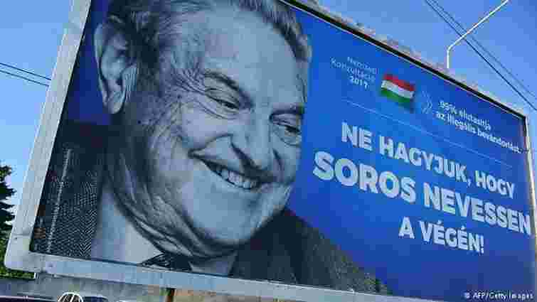 Фонд Сороса заявив про припинення діяльності в Угорщині через «політичні репресії»
