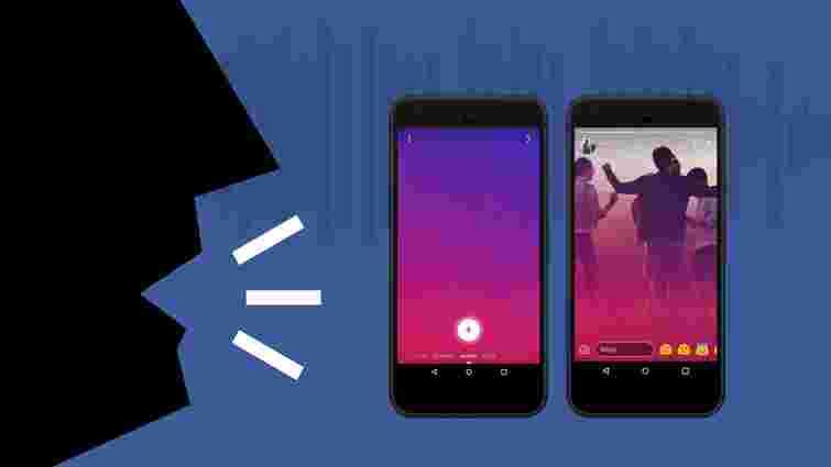Facebook додав можливість публікації голосових повідомлень у послузі Stories