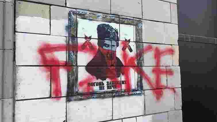 Вандали розмалювали знамениті київські графіті часів Майдану