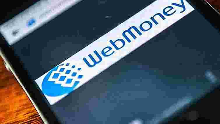 Заблокована WebMoney обіцяє зберігати гроші українців до 2021 року