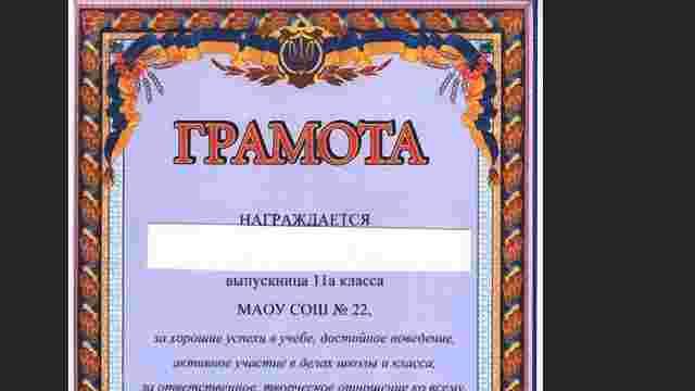 Випускникам школи у російському Єкатеринбурзі помилково видали українські грамоти