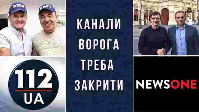 Петиція про закриття каналів «112 Україна» та NewsOne набрала необхідну кількість голосів