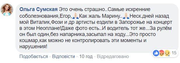 Скріншот коментаря Ольги Сумської