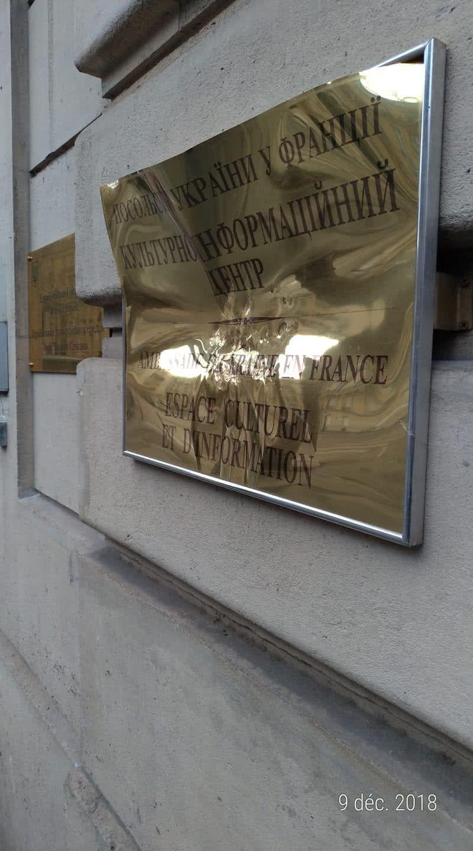 Під час погромів у Парижі пошкодили табличку Українського культурного центру: натисніть для перегляду в повному розмірі