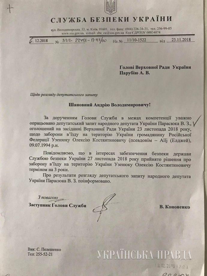 Відповідь СБУ на запит Володимира Парасюка, натисніть для перегляду в повному розмірі