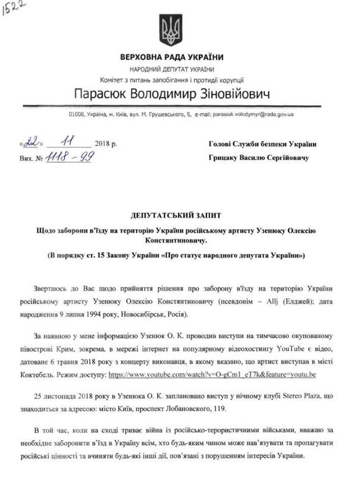 Запит Володимира Парасюка до СБУ, натисніть для перегляду в повному розмірі
