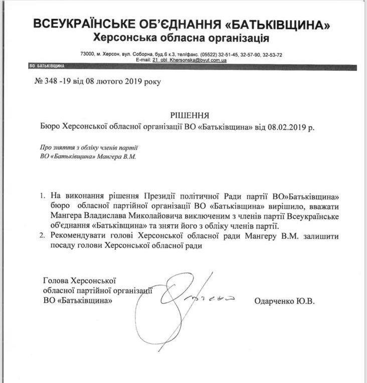 Документ про виключення Владислава Мангера з «Батьківщини», натисніть для перегляду в повному розмірі
