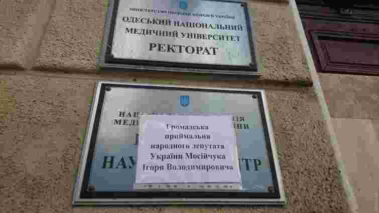 Нардеп  Мосійчук захопив ректорат Одеського медуніверситету