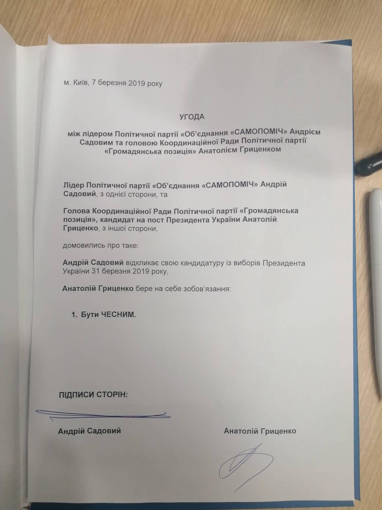 Угода про Об'єднання Садового і Гриценка на виборах президента, клікніть для перегляду в повному розмірі