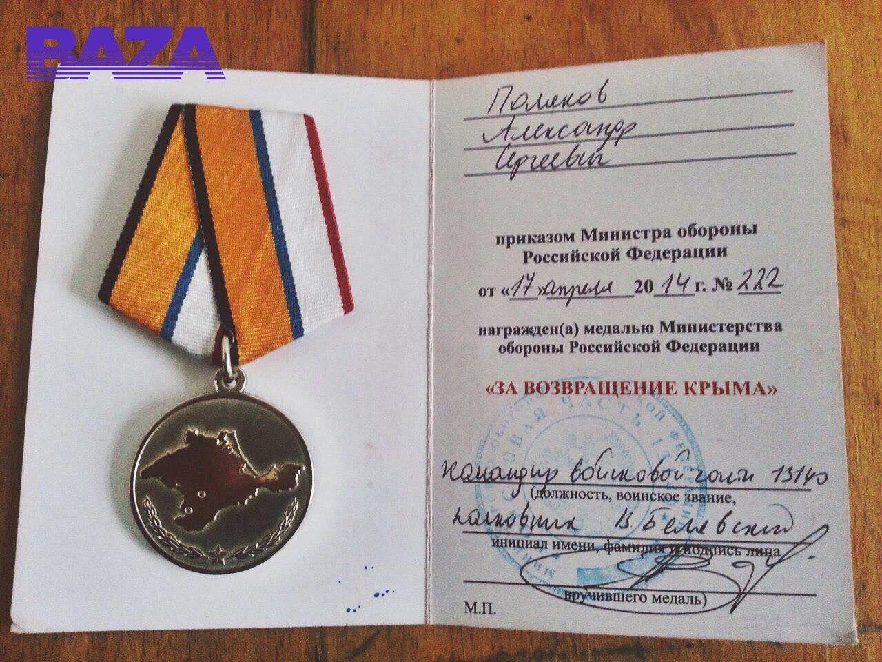Нагорода Олександра Полякова за участь в анексії Росією Криму