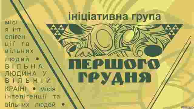 Учасники групи «Першого грудня» заявили про підтримку Порошенка на виборах