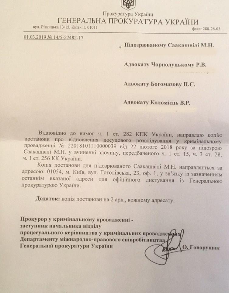 Лист СБУ про поновлення розслідування щодо Саакашвілі