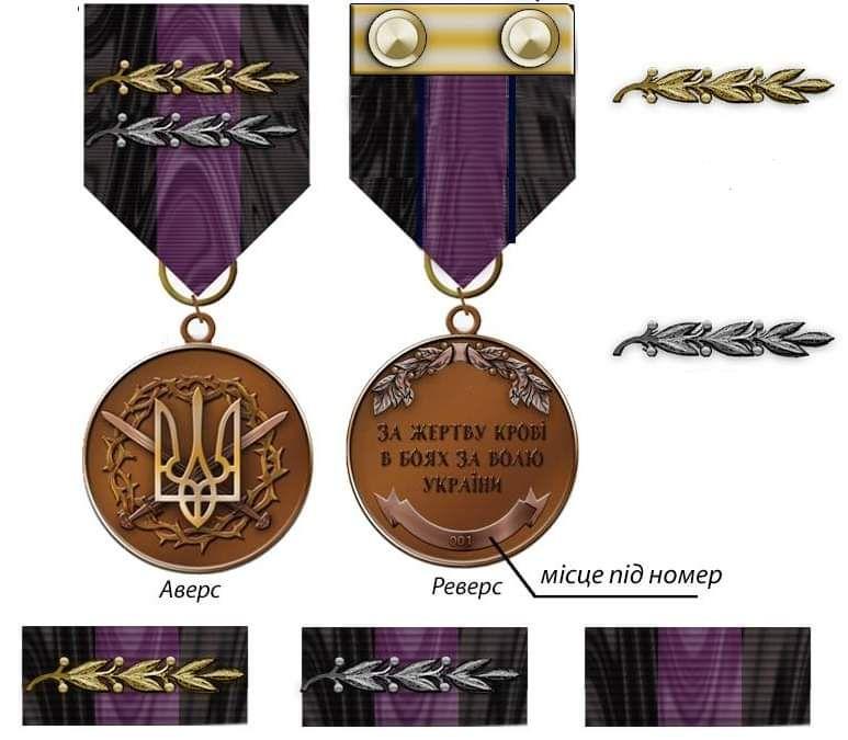 Так виглядає медаль «За поранення»