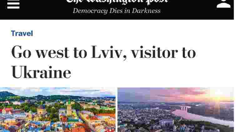 Газета The Washington Post опублікувала статтю із рекомендаціями відвідати Львів