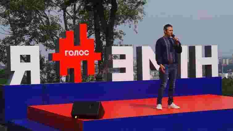 Святослав Вакарчук оголосив про створення партії «Голос»