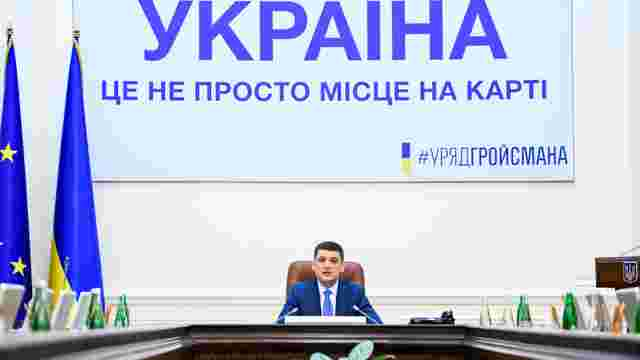 На піар уряду Володимира Гройсмана витратили 36 млн грн з державного бюджету