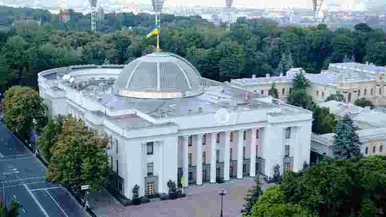 На указ про розпуск Верховної Ради подали скаргу до Верховного Суду