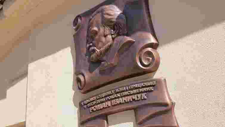 У Львові відкрили меморіальну дошку письменникові Романові Іваничуку