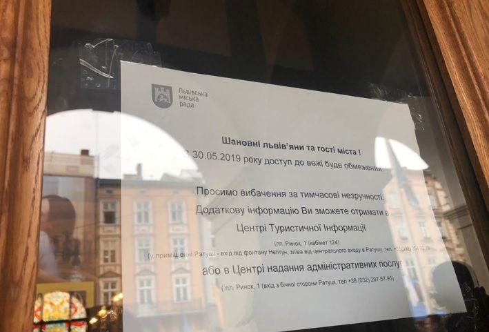 """Результат пошуку зображень за запитом """"Оглядовий майданчик львівської Ратуші закрили на невизначений термін"""""""