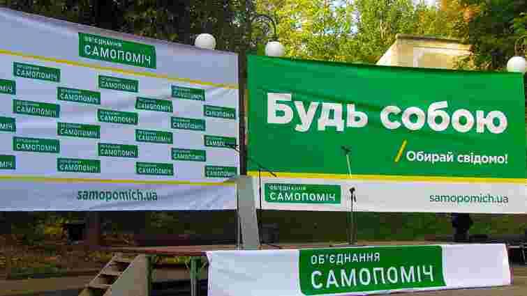 «Самопоміч» оприлюднила імена кандидатів у мажоритарних округах
