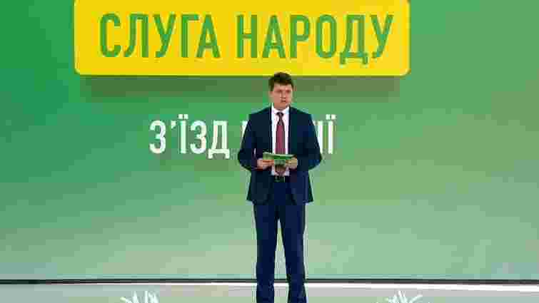 Партія «Слуга народу» виключила трьох кандидатів з виборчого списку