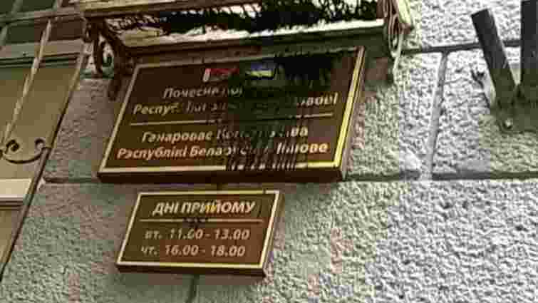 Вночі невідомі облили фарбою почесне консульство Білорусі у Львові