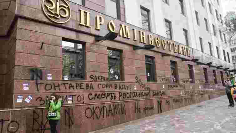 Росія подала позов проти України через санкції проти  «Промінвестбанку»