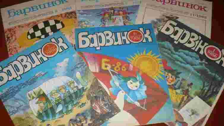 В Україні закриють легендарний дитячий журнал «Барвінок»