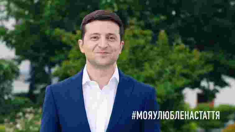 Президент Володимир Зеленський привітав українців з Днем Конституції