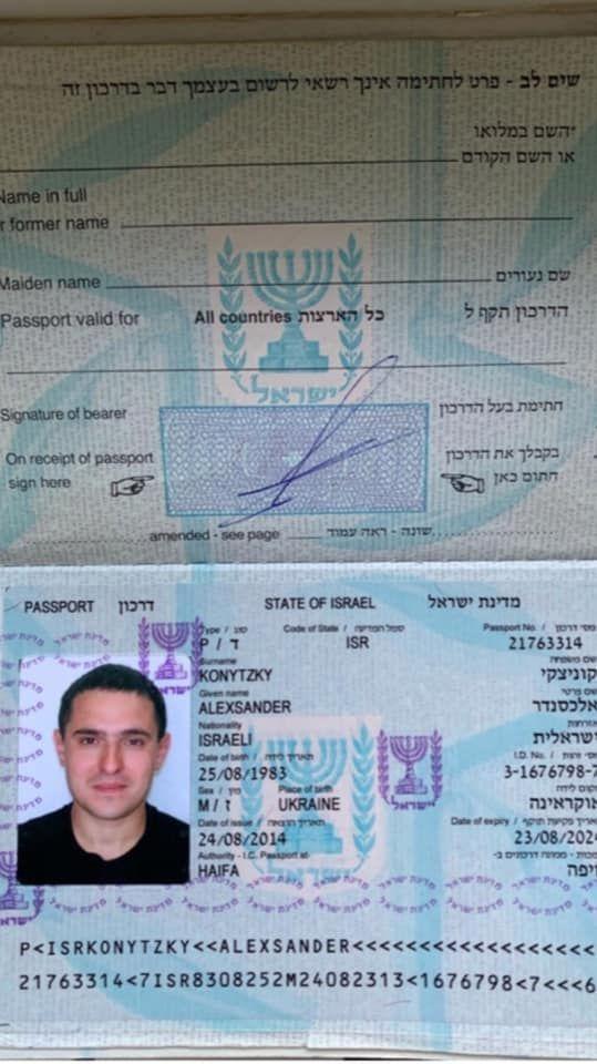 Паспорт Куницького