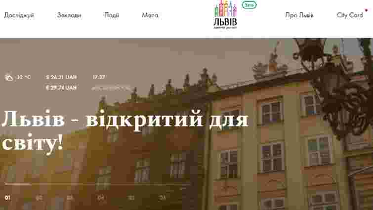 У Львові за 500 тис. грн оновили головний туристичний сайт міста Lviv.Travel