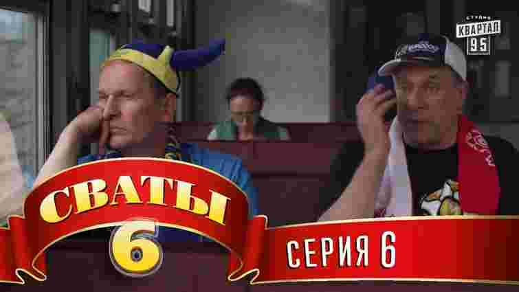 Голова Держкіно закликав президента Зеленського відмовитися від серіалу «Свати»