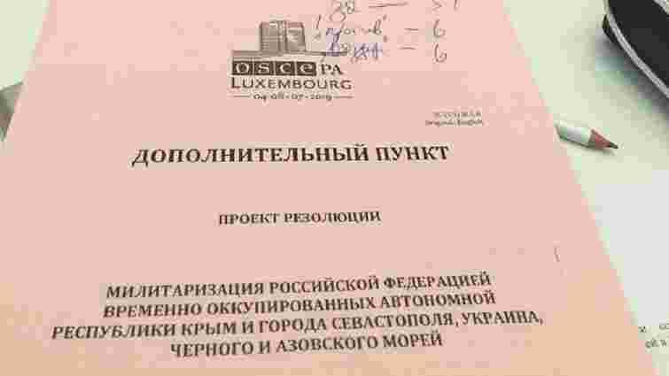 Комітет ПА ОБСЄ ухвалив резолюцію про окупацію Криму Росією