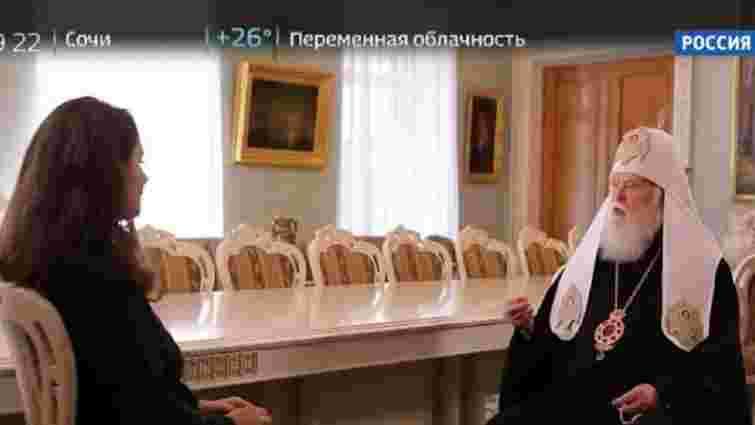 Філарет дав інтерв'ю пропагандистському телеканалу «Росія 24»