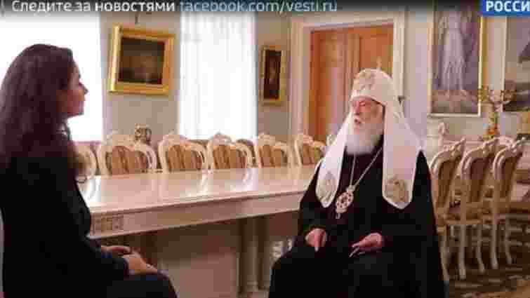 ПЦУ відреагувала на інтерв'ю Філарета російським пропагандистам