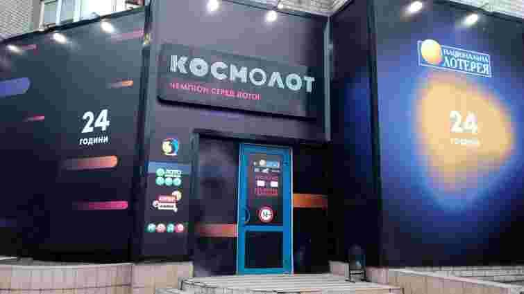В Україні припинила роботу миттєва лотерея «Космолот»