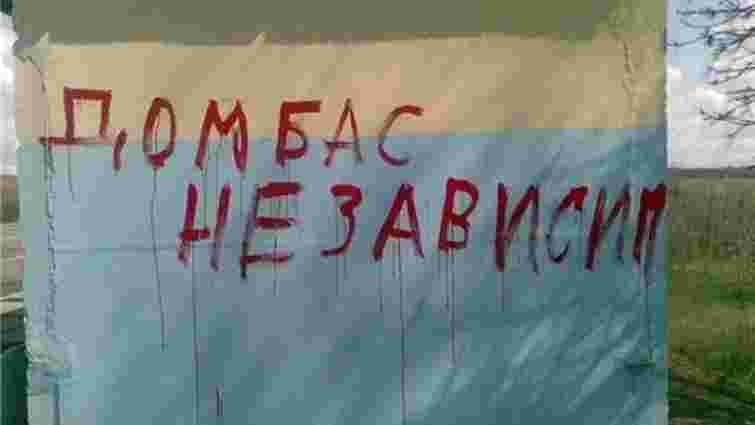 «Самопоміч» оголосила про збір підписів проти особливого статусу Донбасу