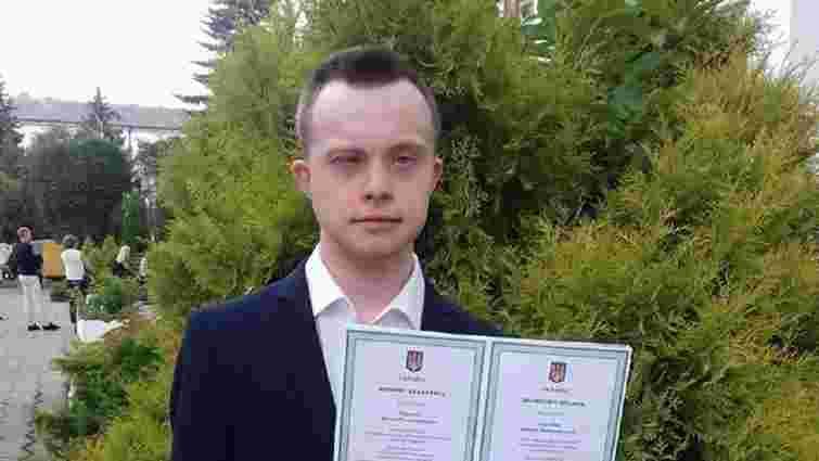 Вперше в Україні хлопець із синдромом Дауна отримав вищу освіту