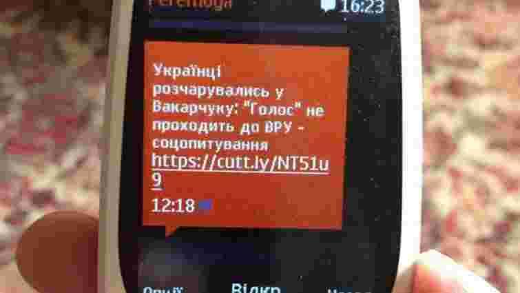 Сільський депутат із Львівщини масово розсилав SMS проти партії «Голос»